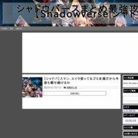 シャドウバースまとめ最強攻略速報【Shadowverse|シャドバ】